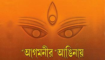 http://cdnwapdom.shemaroo.com/shemaroomusic/imagepreview/250x350/agamanir_anginae_250x350.jpg?selAppId=shemaroomusic