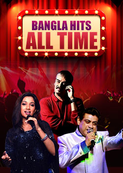 http://cdnwapdom.shemaroo.com/shemaroomusic/imagepreview/250x350/all_time_bangla_hits_250x350.jpg?selAppId=shemaroomusic