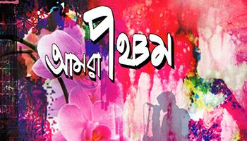 http://cdnwapdom.shemaroo.com/shemaroomusic/imagepreview/250x350/amra_pancham_250x350.jpg?selAppId=shemaroomusic