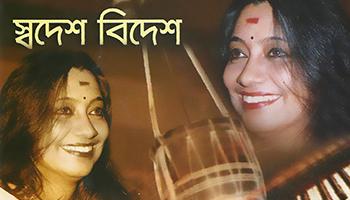 http://cdnwapdom.shemaroo.com/shemaroomusic/imagepreview/250x350/swadesh_bidesh_250x350.jpg?selAppId=shemaroomusic