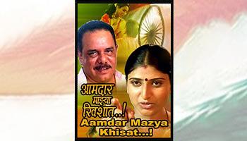 Aamdar Mazya Khisat