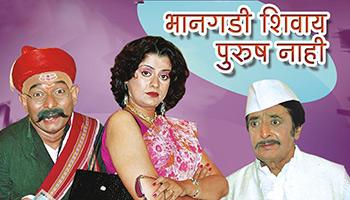 https://cdnwapdom.shemaroo.com/shemaroomusic/imagepreview/250x350/bhangadi_shivay_purush_nahi_250x350.jpg?selAppId=shemaroomusic