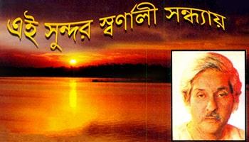 https://cdnwapdom.shemaroo.com/shemaroomusic/imagepreview/250x350/ei_sundar_swarli_sandhyay_250x350.jpg?selAppId=shemaroomusic