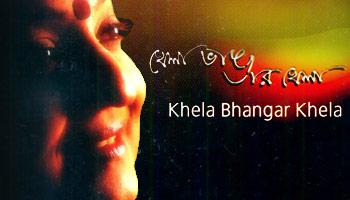 https://cdnwapdom.shemaroo.com/shemaroomusic/imagepreview/250x350/khela_bhangar_khela_250x350.jpg?selAppId=shemaroomusic