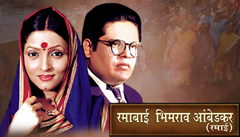 https://cdnwapdom.shemaroo.com/shemaroomusic/imagepreview/250x350/ramabai_bhimrao_ambedkar_250x350.jpg?selAppId=shemaroomusic