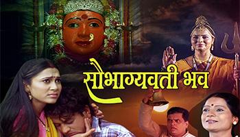 https://cdnwapdom.shemaroo.com/shemaroomusic/imagepreview/250x350/saubhagyavati_bhavah_250x350.jpg?selAppId=shemaroomusic