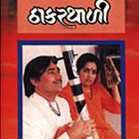 https://cdnwapdom.shemaroo.com/shemaroomusic/imagepreview/250x350/thakar_thali_250x350.jpg?selAppId=shemaroomusic